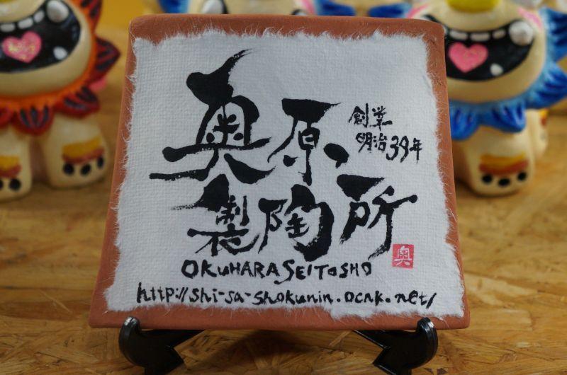 画像3: 琉球瓦プレート