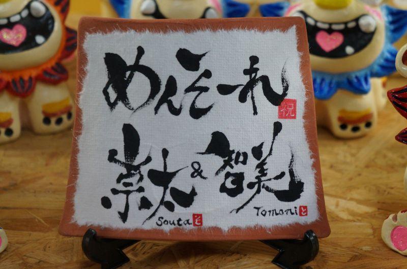 画像2: 琉球瓦プレート