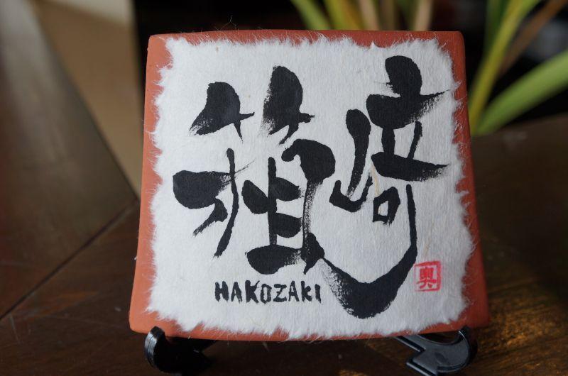 画像4: 琉球瓦プレート